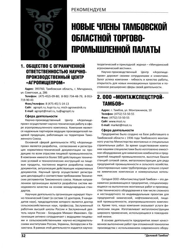 РЕКОМЕНДУЕМ Новые члены Тамбовской областной торгово-промышленной палаты