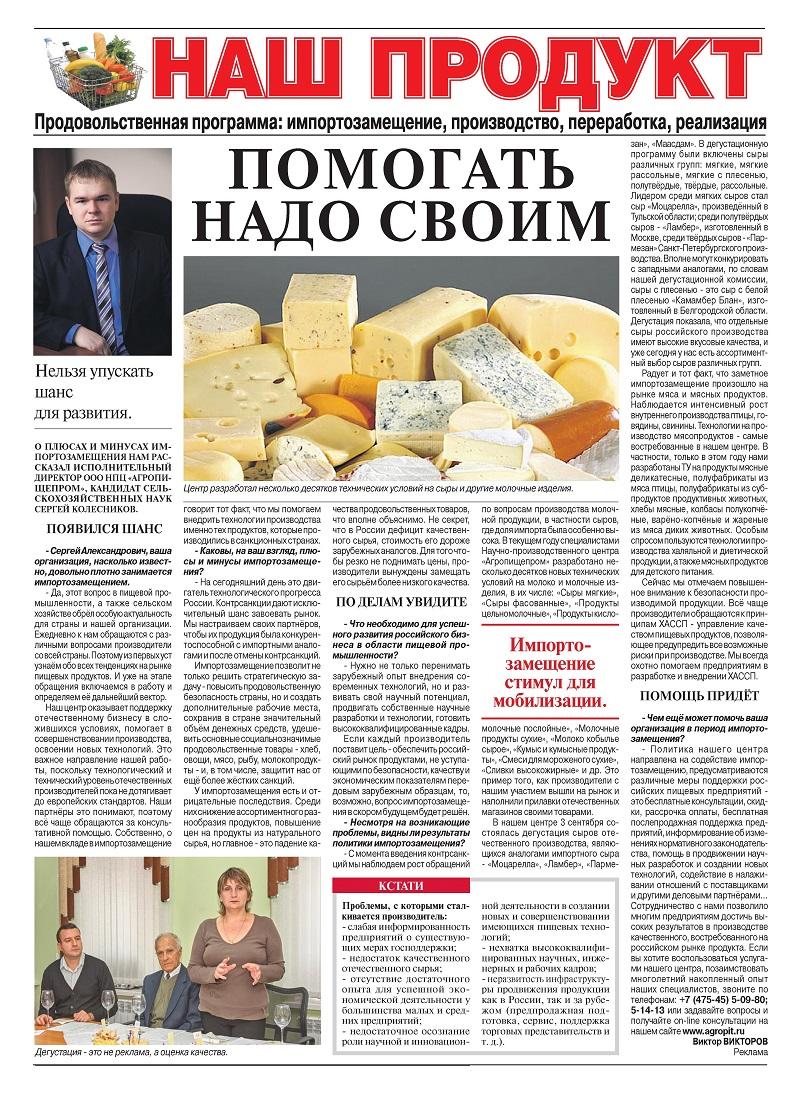 """Статья о НПЦ """"Агропищепром"""" в Аргументах и фактах"""