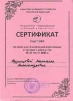 Сертификат участника 67-й научно-практической конференции МичГАУ