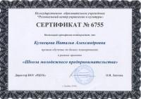 Сертификат по бизнес-планированию