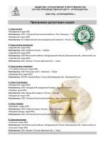 Программа дегустации сыров, произведенных в России и странах Таможенного союза